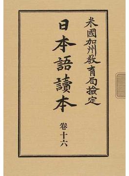日本語讀本 米國加州教育局検定 復刻 卷16