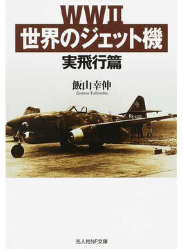 WWⅡ世界のジェット機 実飛行篇(光人社NF文庫)