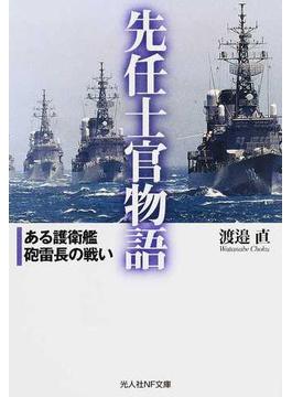 先任士官物語 ある護衛艦砲雷長の戦い(光人社NF文庫)