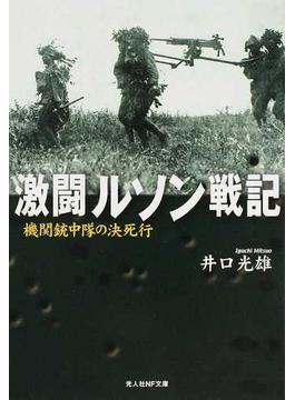 激闘ルソン戦記 機関銃中隊の決死行(光人社NF文庫)