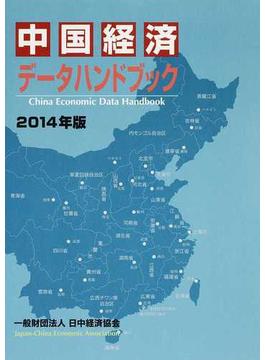 中国経済データハンドブック 2014年版