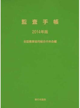 監査手帳 2014年版