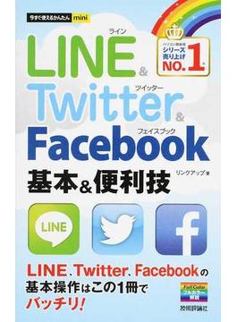 LINE&Twitter & Facebook基本&便利技