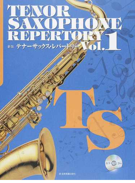 テナーサックス・レパートリー 新版 Vol.1