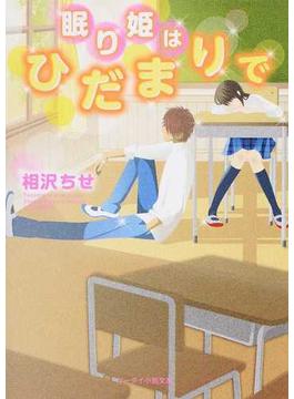 眠り姫はひだまりで(ケータイ小説文庫)