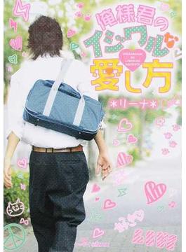 俺様君のイジワルな愛し方(ケータイ小説文庫)