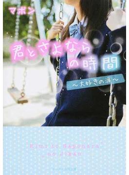 君とさよならの時間 大好きの涙(ケータイ小説文庫)