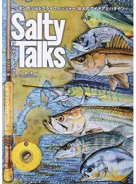 Salty Talks ニッポンのソルトフライフィッシャー18人のアイデアとパターン