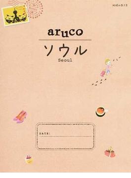 地球の歩き方aruco 改訂第4版 2 ソウル