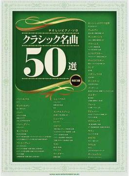 クラシック名曲50選 改訂3版