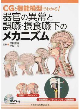 器官の異常と誤嚥・摂食嚥下のメカニズム CGと機能模型でわかる!