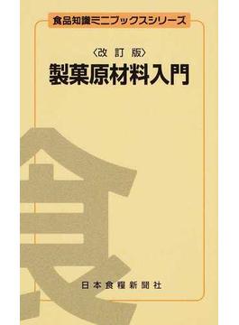製菓原材料入門 改訂版