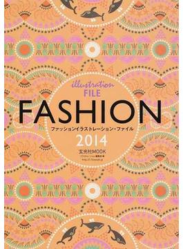 ファッションイラストレーション・ファイル 2014(玄光社mook)