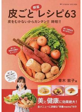 皮ごと野菜レシピ63 皮をむかないからカンタン!!時短!!(双葉社スーパームック)
