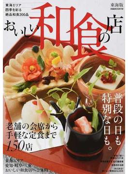 おいしい和食の店 東海版(ぴあMOOK中部)