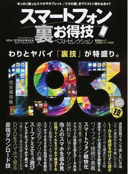 スマートフォン裏お得技ベストセレクション 完全保存版(晋遊舎ムック)