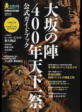 大坂の陣400年天下一祭公式ガイドブック(ぴあMOOK関西)