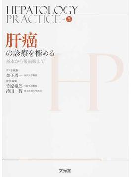 HEPATOLOGY PRACTICE VOL.5 肝癌の診療を極める