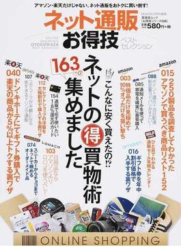 ネット通販お得技ベストセレクション(晋遊舎ムック)
