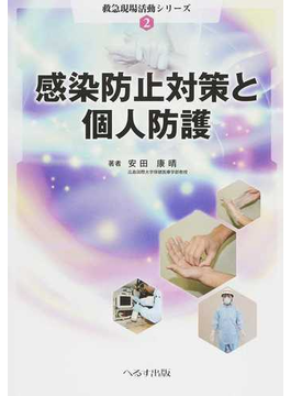 感染防止対策と個人防護
