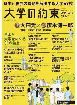 大学の約束 2014−2015 日本と世界の課題を解決する大学69校(RECRUIT MOOK)