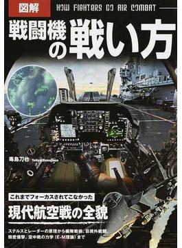 図解戦闘機の戦い方