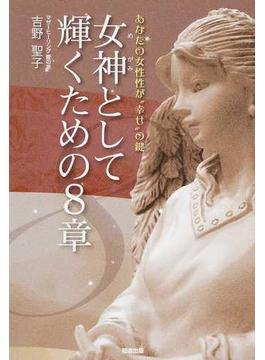 """女神として輝くための8章 あなたの女性性が""""幸せ""""の鍵"""