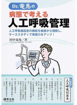 Dr.竜馬の病態で考える人工呼吸管理 人工呼吸器設定の根拠を病態から理解し、ケーススタディで実践力をアップ!