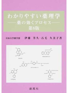わかりやすい薬理学 薬の効くプロセス 第8版