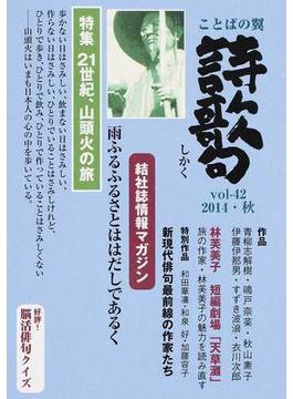 詩歌句 ことばの翼 第42号(2014−秋) 特集種田山頭火|林芙美子短篇