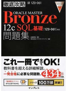 徹底攻略ORACLE MASTER Bronze 12c SQL基礎問題集〈1Z0−061〉対応 試験番号1Z0−061(徹底攻略)