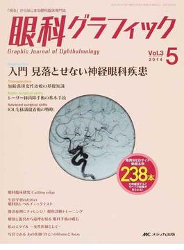 眼科グラフィック 「視る」からはじまる眼科臨床専門誌 第3巻5号(2014−5) 入門見落とせない神経眼科疾患ほか
