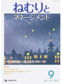 ねむりとマネージメント vol.1no.1(2014−9) 特集睡眠薬の適正使用のあり方