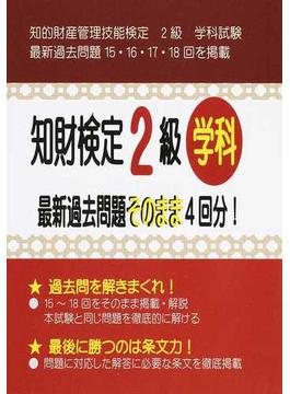 知財検定2級学科最新過去問題そのまま4回分!