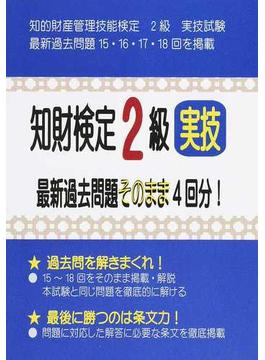 知財検定2級実技最新過去問題そのまま4回分!