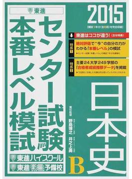 センター試験本番レベル模試日本史B 2015