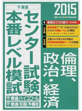 センター試験本番レベル模試倫理、政治・経済 2015