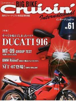 BIG BIKE Cruisin' International 海外ジャーナリスト発信記事満載 NO.61 〈特集〉すべてを変えてしまったバイクDUCATI916