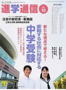 私立中高進学通信 子どもの明日を考える教育と学校の情報誌 2014−10 新たな視点で考える!変動する社会に対応する中学受験