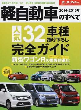 軽自動車のすべて 2014−2015年 新型ワゴンRと強力ライバル車を徹底比較人気32車種完全ガイド