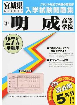 明成高等学校 27年春受験用