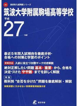 筑波大学附属駒場高等学校 27年度用