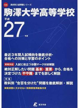 駒澤大学高等学校 27年度用