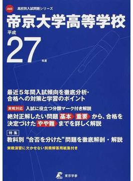 帝京大学高等学校 27年度用