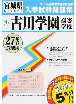 古川学園高等学校 27年春受験用