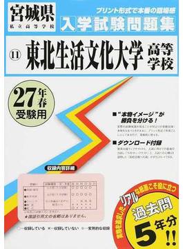 東北生活文化大学高等学校 27年春受験用
