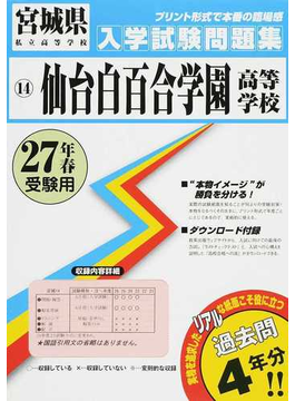仙台白百合学園高等学校 27年春受験用