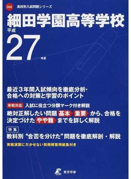 細田学園高等学校 27年度用