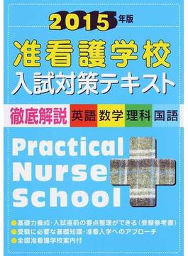 准看護学校入試対策テキスト 徹底解説(英語・数学・理科・国語) 2015年版