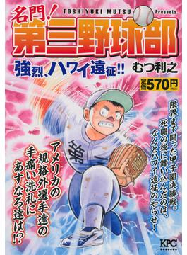 名門! 第三野球部 強烈、ハワイ遠征!! (講談社プラチナコミックス)
